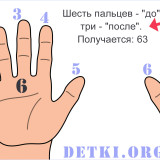 способ *9