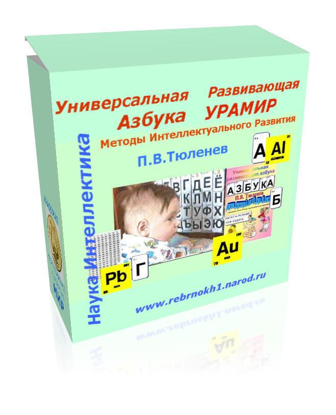 Азбука МИР Тюленева