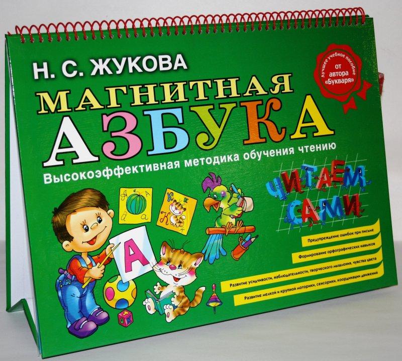 Магнитная азбука Н.С.Жуковой
