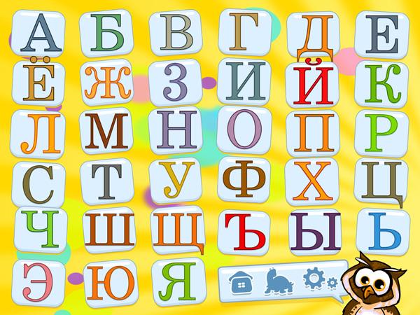 скачать игру изучение алфавита