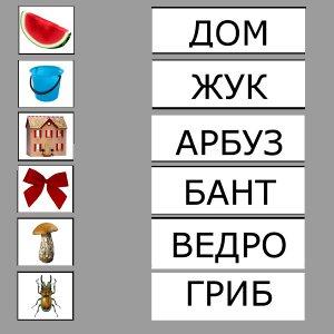 Обучение чтению методом сопоставления картинок и слов