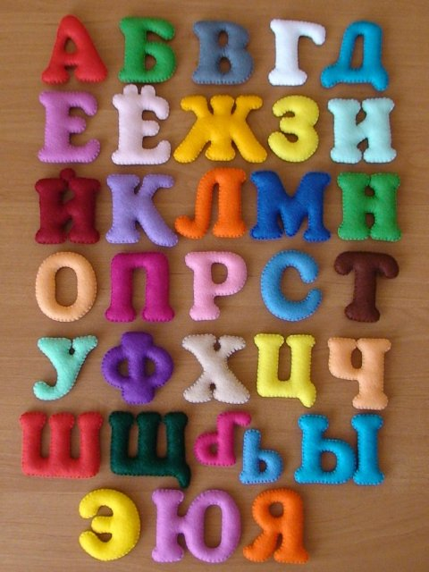 Игрушечные буквы
