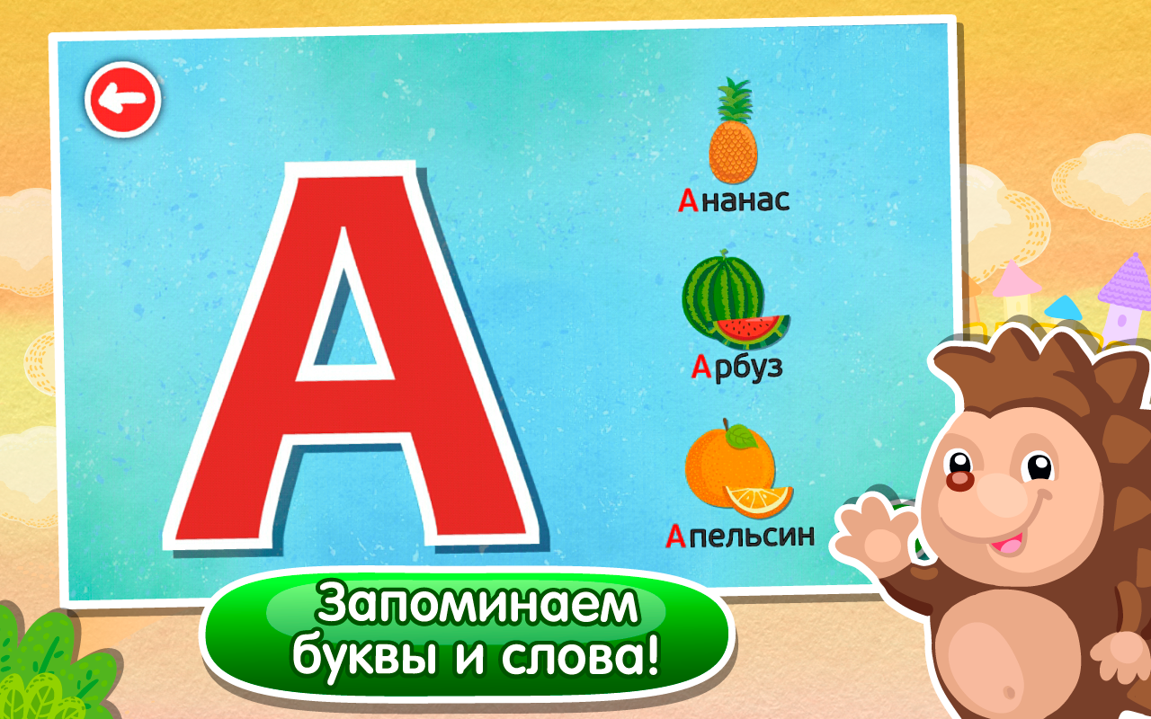 Когда учить алфавиту ребенка