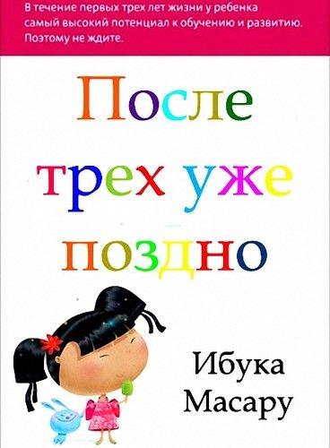 Обложка книги Масару Ибуки