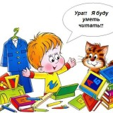 Рекомендации родителям, как быстро и правильно научить чтению ребенка