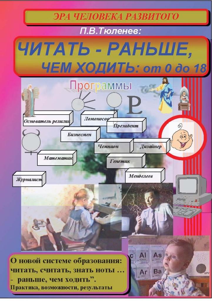 Метод Павла Тюленева