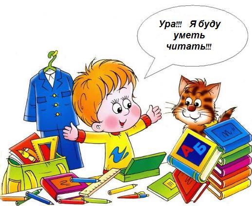 Дети гордятся умением читать