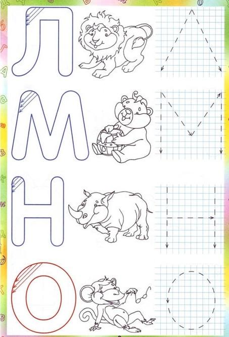 Обведение и написание букв помогает их быстрее запомнить