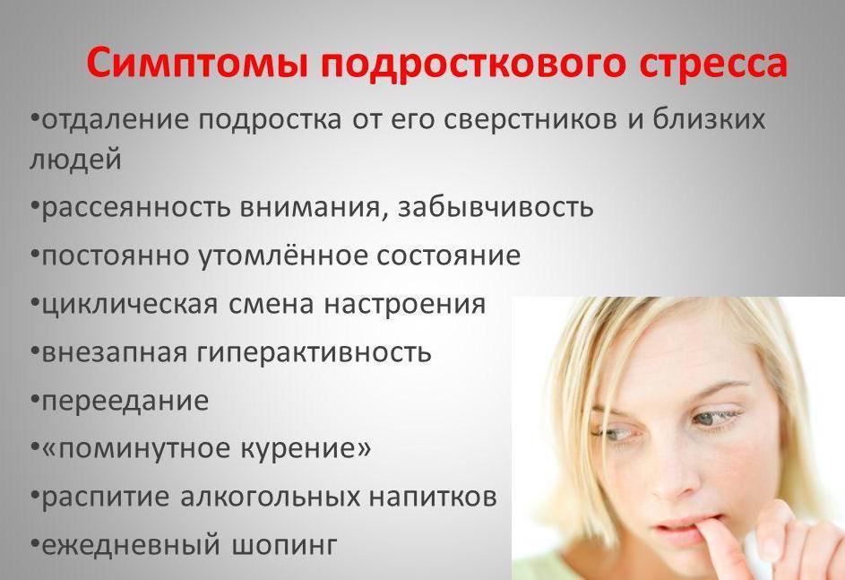 Симптомы подросткового стресса