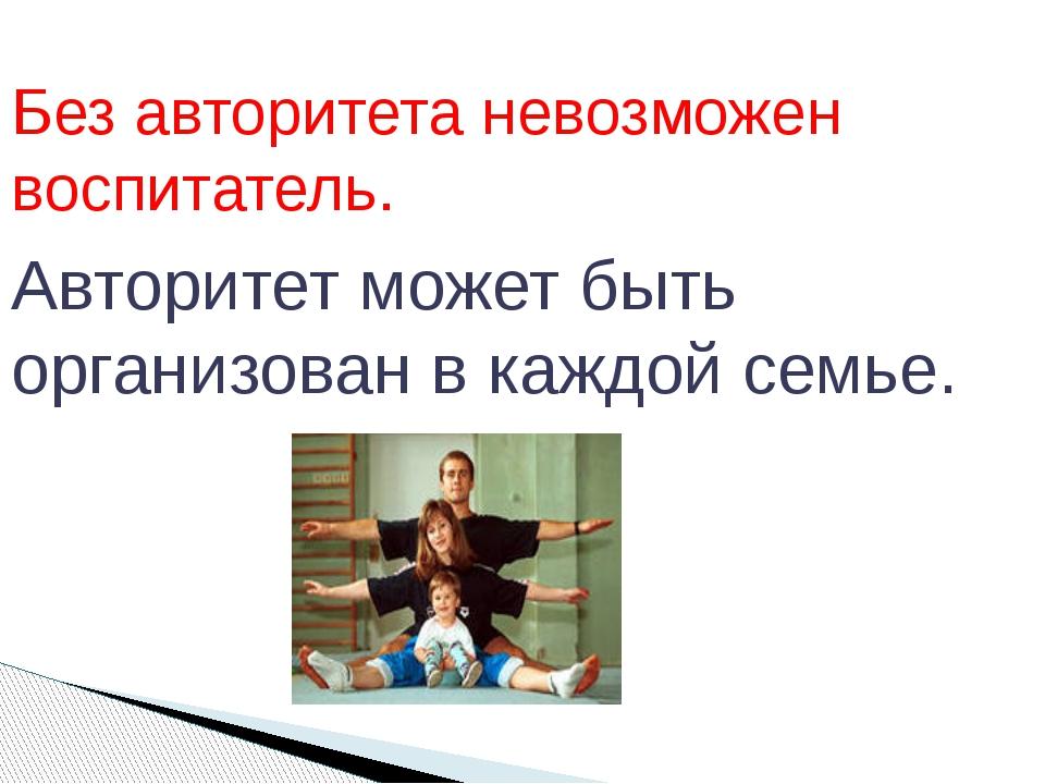 Авторитет воспитателя