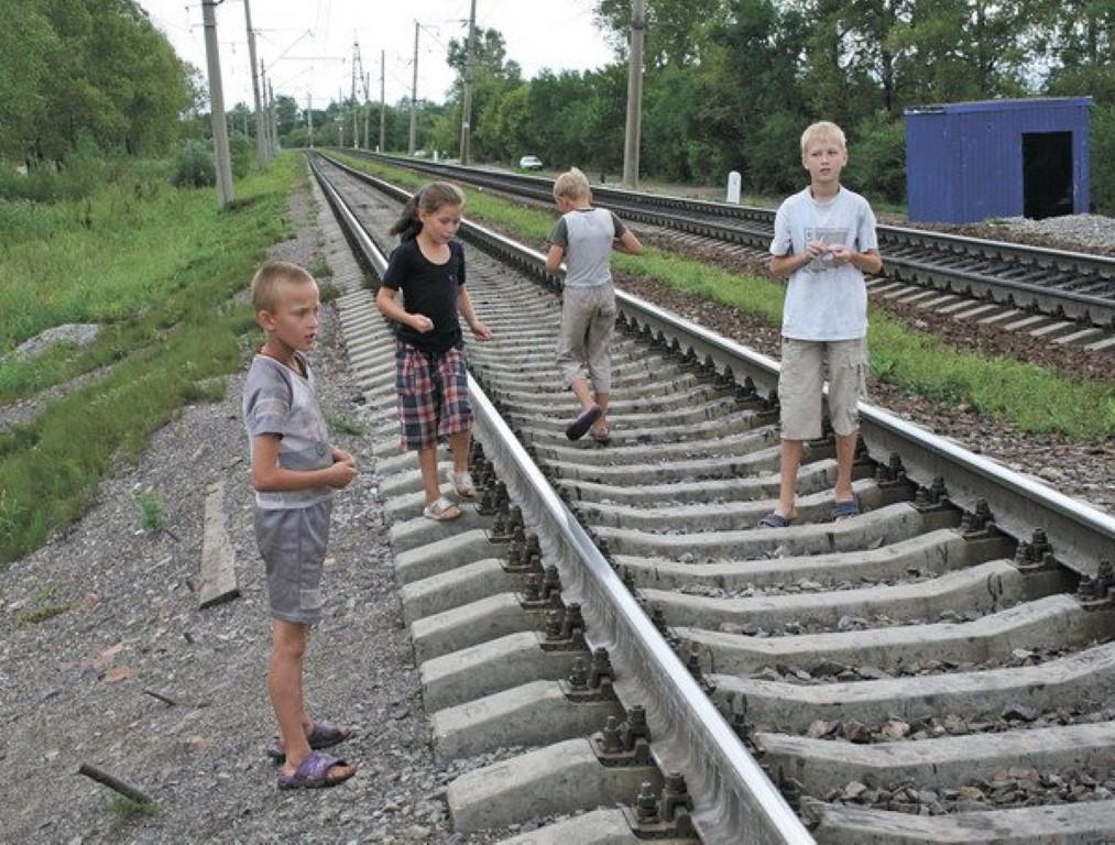 Дети на путях