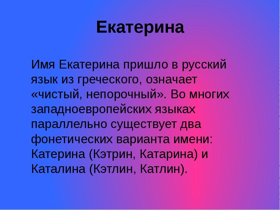 Имя Екатерина