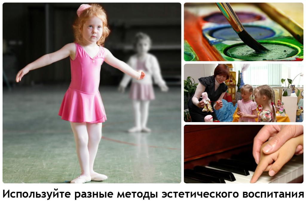 Эстетическое воспитание