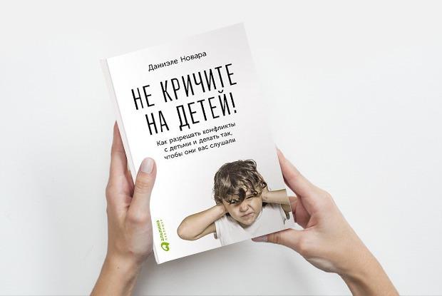 """Книга """"Не кричите на ребенка"""""""
