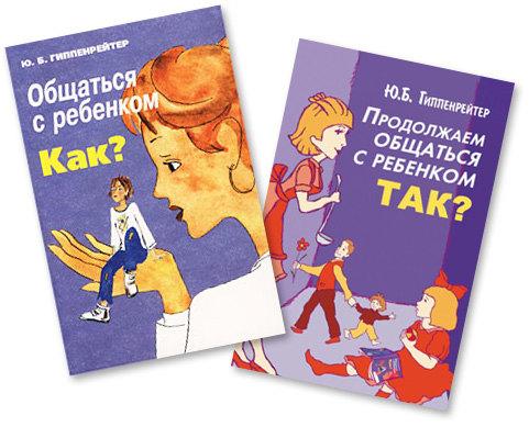 Книги Юлии Гиппенрейтер
