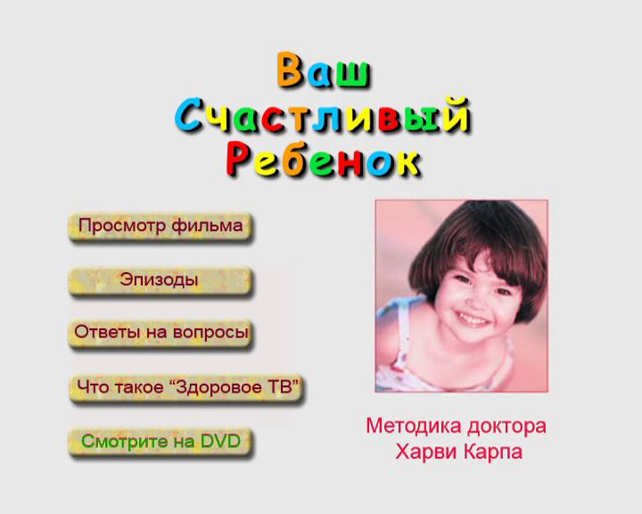 Методика, как сделать ребенка счастливым