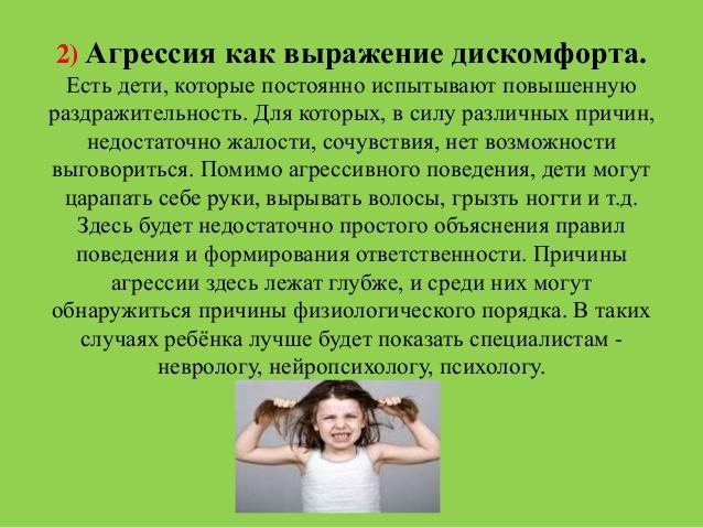 Причина агрессии - дискомфорт