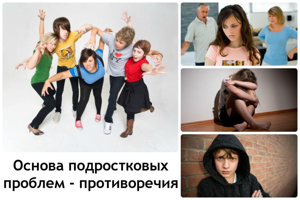 Противоречивость подростков