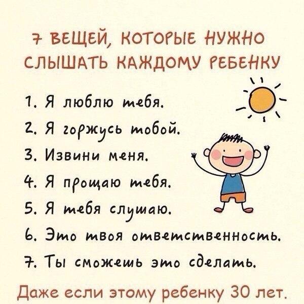 7 правил общения
