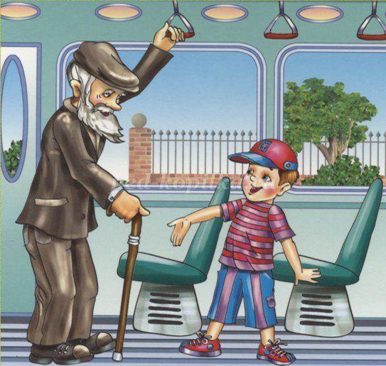 Вежливость в транспорте