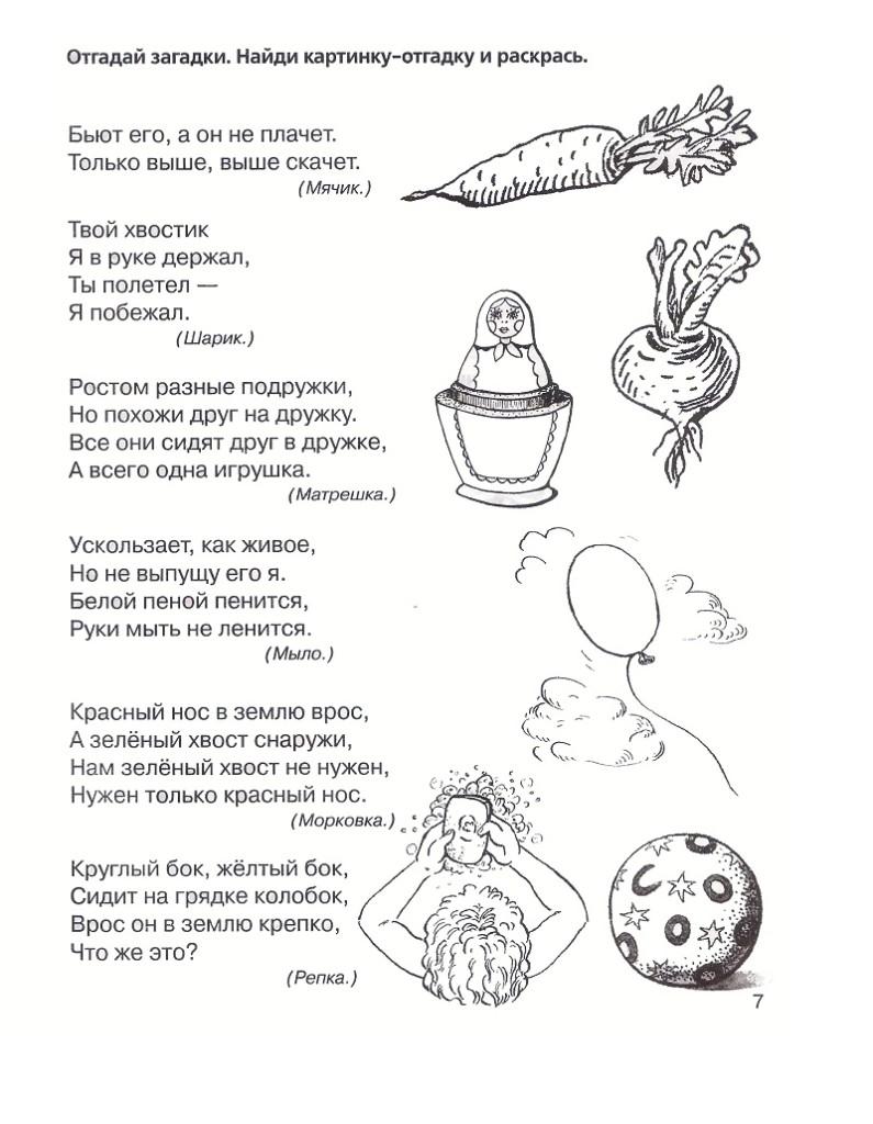 Загадки для детей 7-ми лет