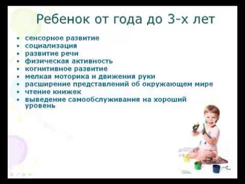 Особенности детей младшего возраста
