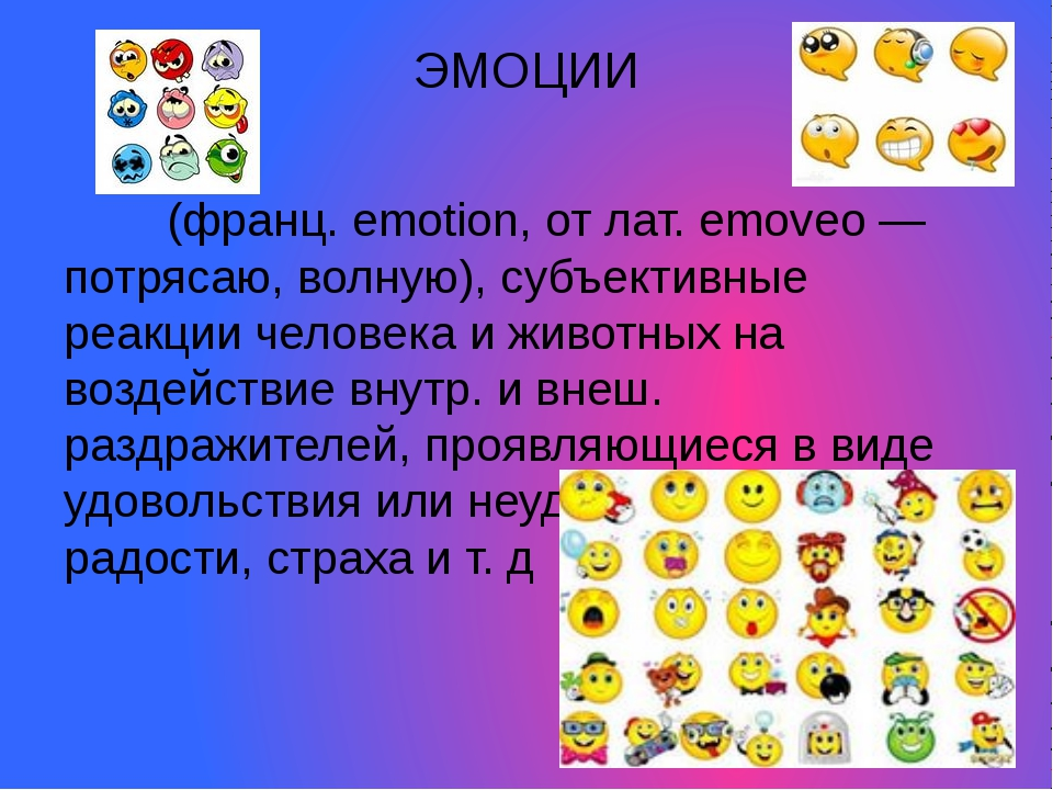 Что такое эмоции