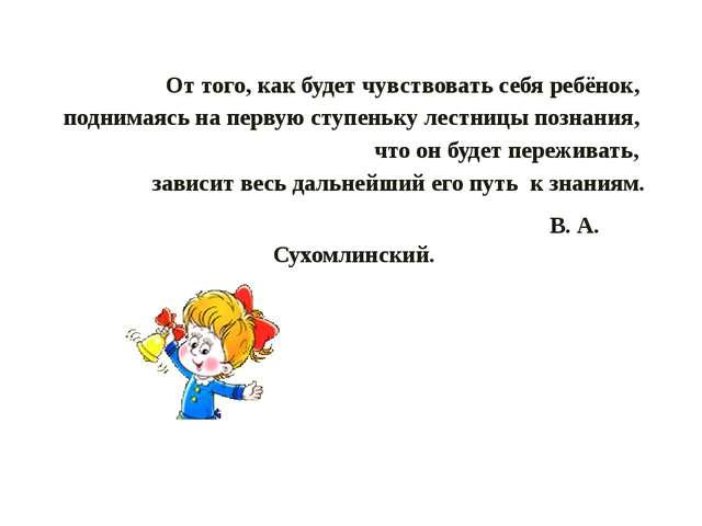 Цитата Сухомлинского