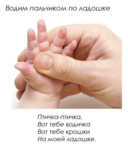 Игра с пальчиками