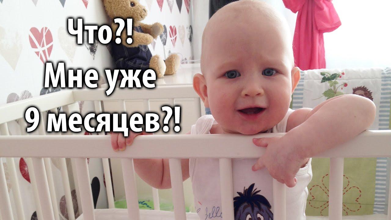Приколы, открытка с 9 месяцев мальчика
