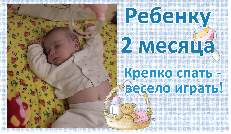 Про, открытка младенцу 2 месяца