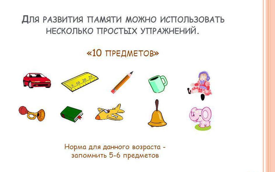 Игра 10 предметов