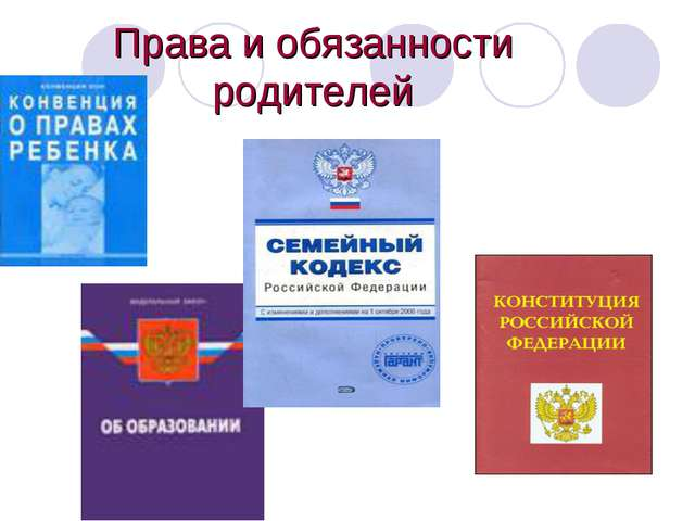 Законы РФ