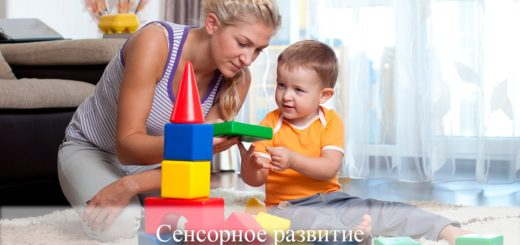 Ненавязчивое сенсорное развитие вашего ребенка