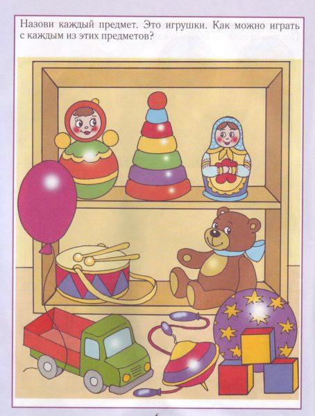 Занятия для ребенка 3-4 лет