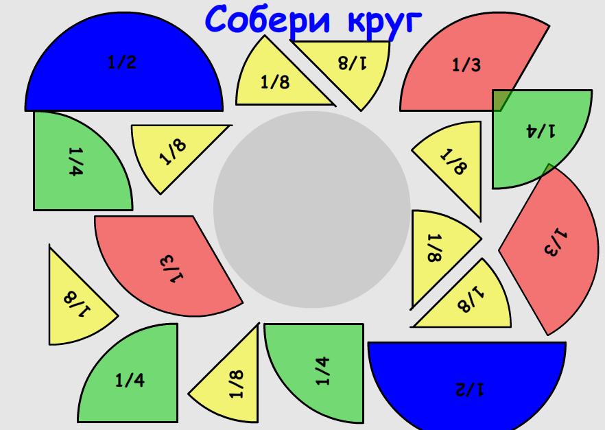 """Логическая игра """"Собери круг"""""""