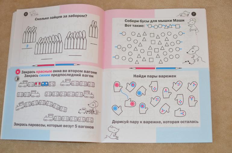 Рабочая тетрадка для дошкольников