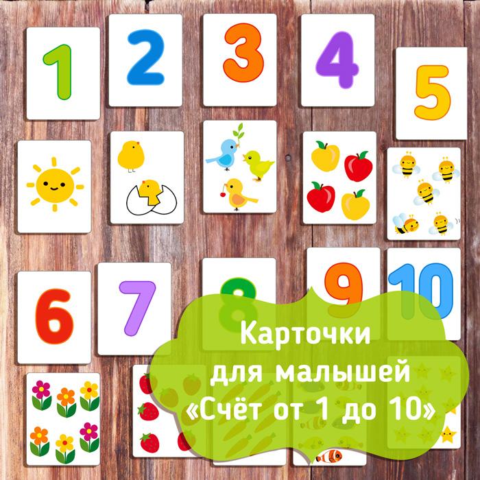 Математические карточки