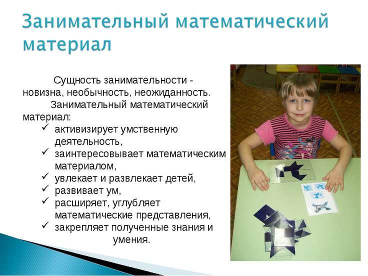 Занимательный материал для старших дошкольников