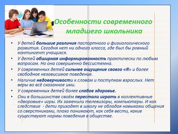 Особенности современных школьников младших классов