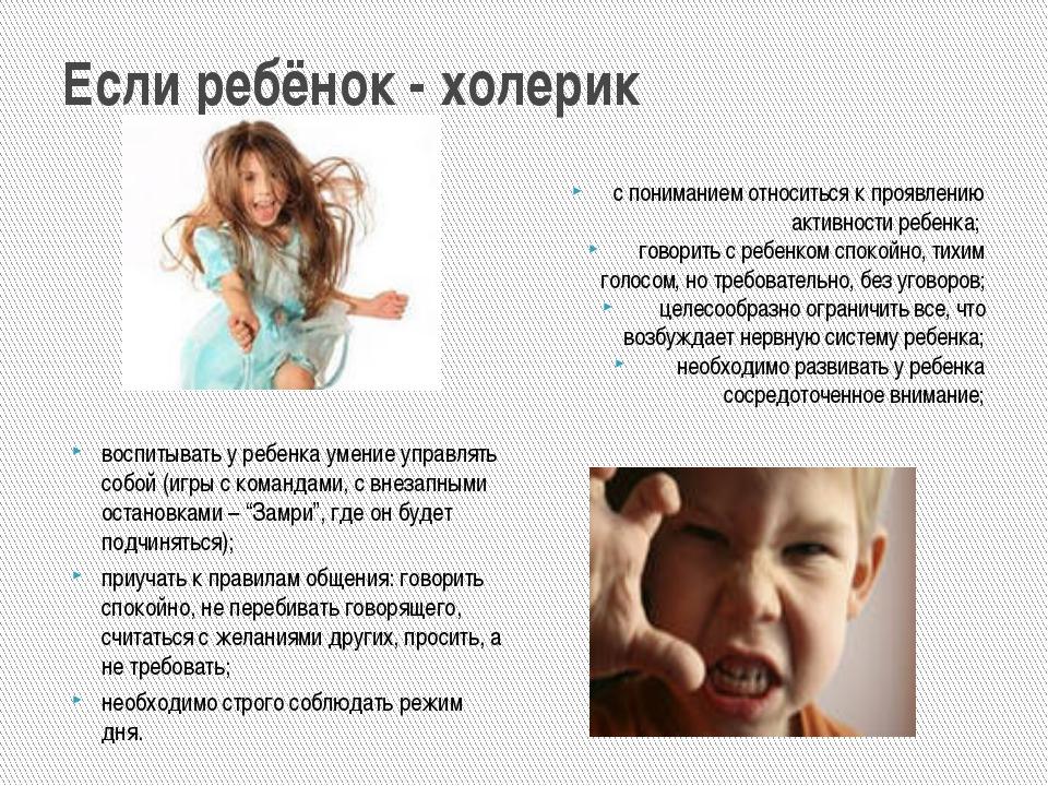 Ребенок холерик