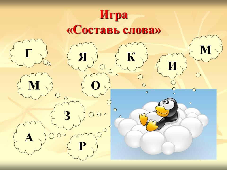 Игра составь слово на русском языке