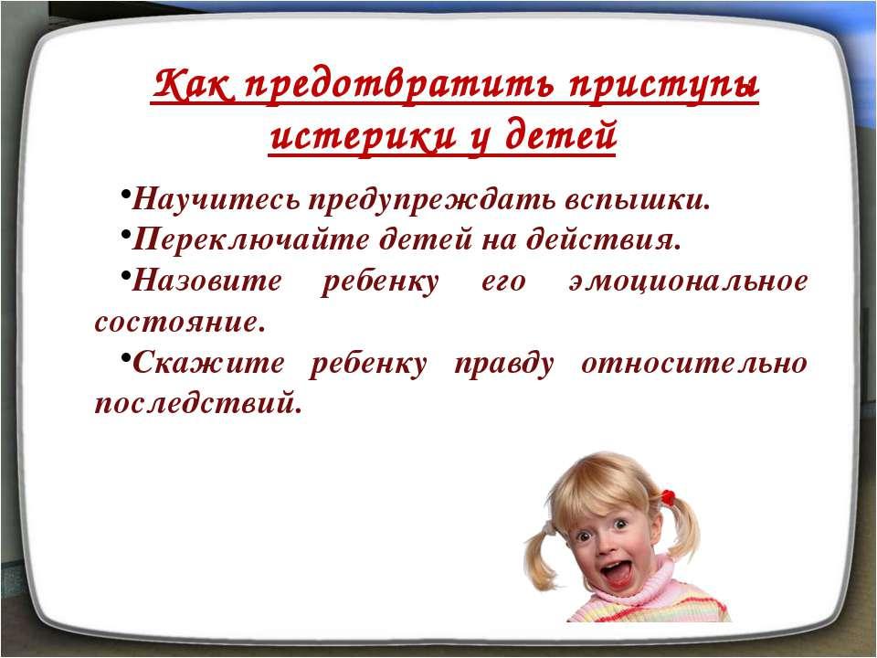 Как предупредить истерику