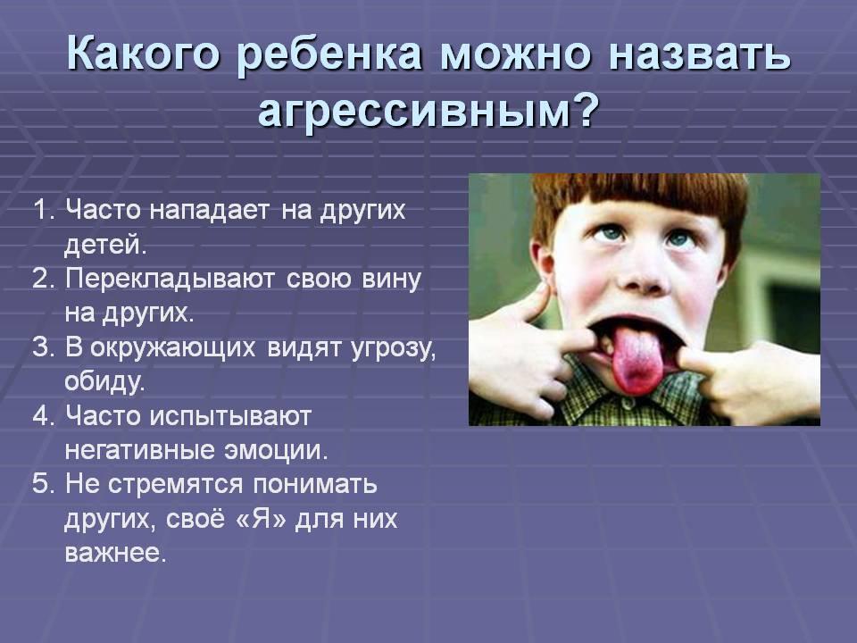 Определение агрессивности у детей