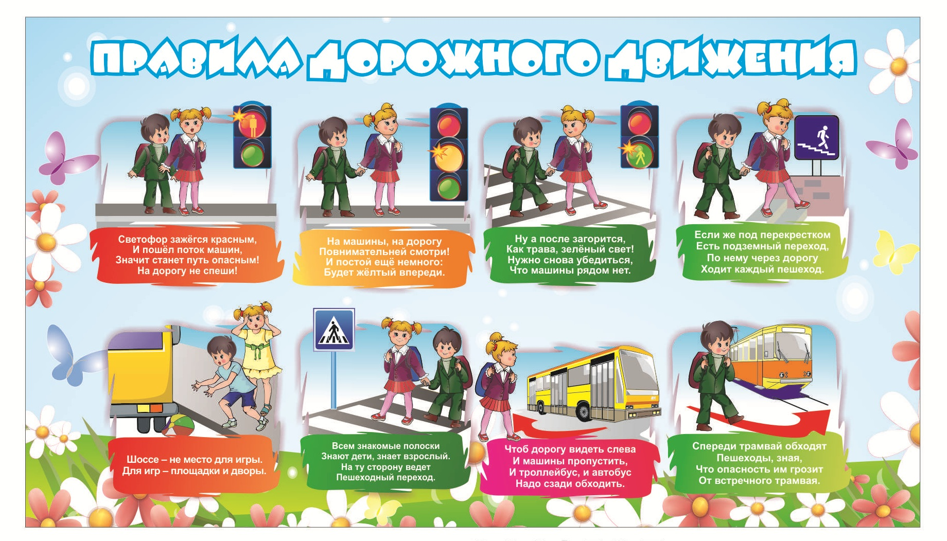 мультик о безопасности на улицах