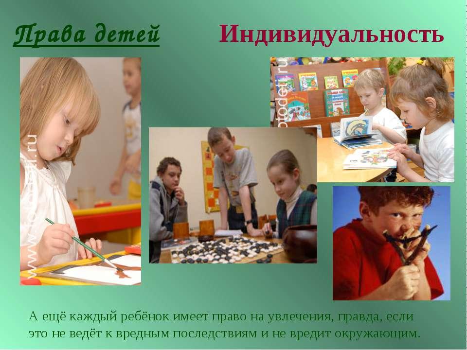 Индивидуальность ребенка в воспитании