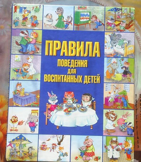Книга о правилах поведения воспитанных детей