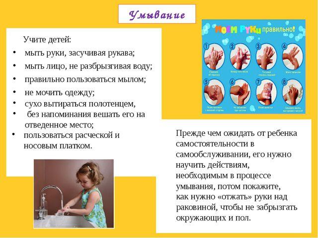 Обучение гигиене