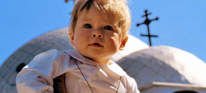 Покрещенный малыш