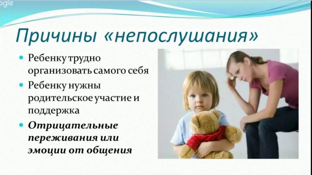 Причины непослушания в дошкольном возрасте